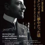 D'Annunzio e il Giappone. Il mito intramontabile del poeta-eroe, di Laura D'Angelo